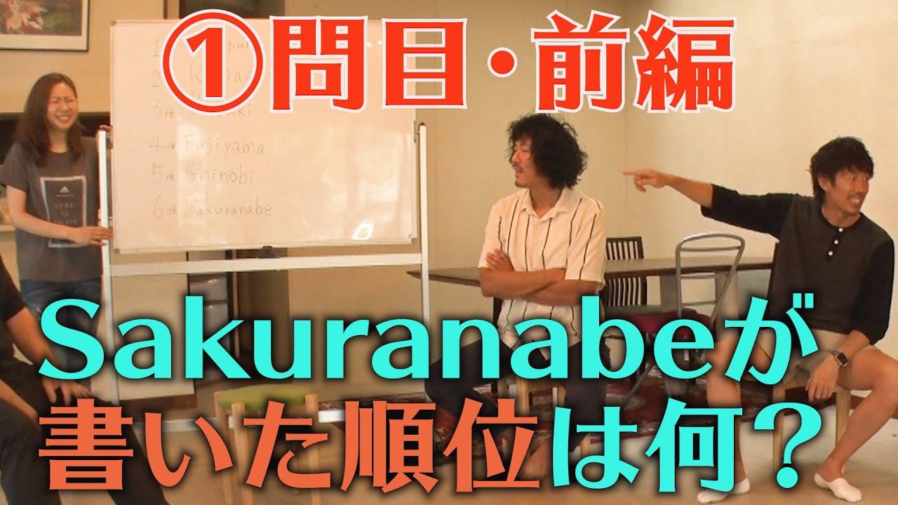 1問目「Sakuranabeが書いた順位は何?」前編【SUSHI★BOYSの企画#99】