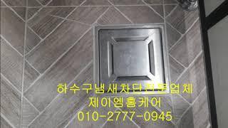 일산서구 덕이동 동양라파크아파트 화장실 하수구악취냄새 …