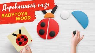 Деревянный пазл 29 элементов BabyToys WOOD [Видео-обзор]   Пазлы для детей