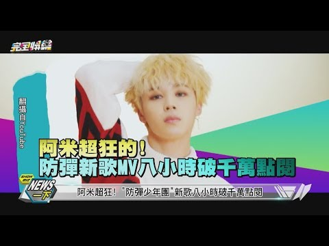 【太猛了】阿米超狂! 防彈新歌MV首日就破2千萬點閱
