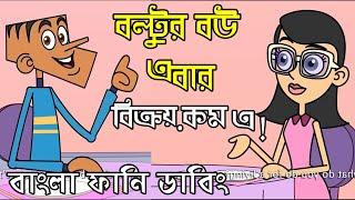 বল্টুর বউ এবার বিক্রয় ডট কম এ!-Bangla Funny Jokes  Boltur Bou ebar bikroy Dot com e   New Bangla Fu