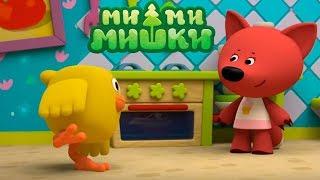 Ми-ми-мишки — Трудный пирог — Серия 127
