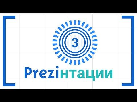 Как вставлять объекты в презентацию Prezi