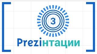 Как вставлять объекты в презентацию Prezi(http://prezi.com В этом выпуске программы «Preziнтации» мы расскажем, как вставлять различные объекты в редактор..., 2015-02-07T13:27:14.000Z)