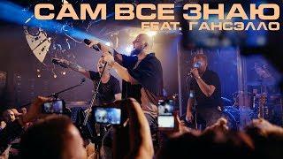 "Каспийский Груз - Сам все знаю (feat. Гансэлло) ""LIVE in Moscow"" (официальное видео)"