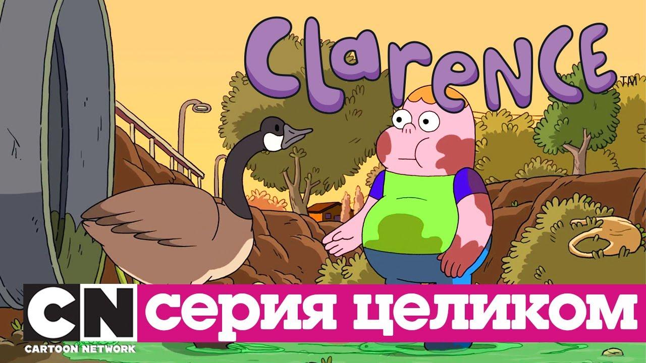 Кларенс | Гусиная охота (серия целиком) | Cartoon Network