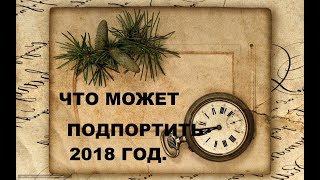 СЮРПРИЗЫ  И НАКАЗАНИЯ 2018 ГОДА.  солнечные и лунные затмения. читать всем!