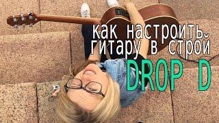 Як налаштувати гітару в дію DROP D