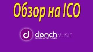 Обзор DenchMusic - музыкальная платформа на блокчейн