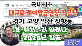 국내최초 대규모 케티팝…