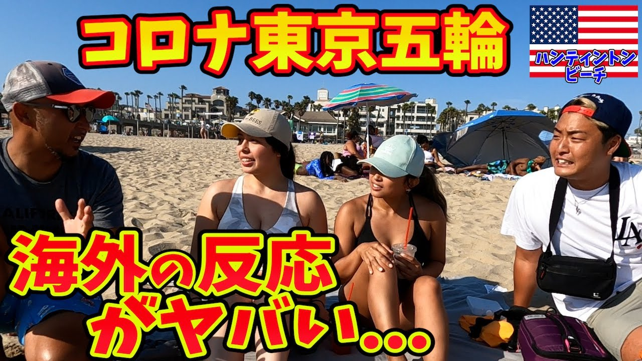 【これが現実】東京オリンピックがコロナ禍で開催される事についてアメリカ人のパリピに聞いてみたら意外すぎた...inロサンゼルス