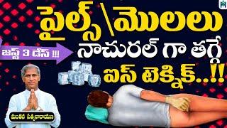 పైల్స్ నాచురల్ గా తగ్గే టెక్నిక్   Get Rid of Piles   Ice Technique   Manthena Satyanarayana Raju
