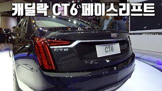 캐딜락 2019년형 CT6 페이스리프트 모델과 2018년형 캐딜락 CT6 두 모델 내외관 살펴보기 Cadillac 2019 CT6 F/L & 2018 CT6 Walkaround