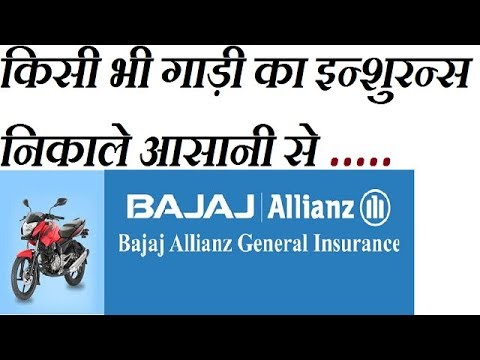 How To Motor First Party Policy Insurance In Bajaj Allianz General Insurance