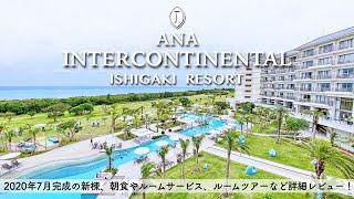 【ホテル宿泊記】ANAインターコンチネンタル石垣リゾートに宿泊したので超詳細レビューします 朝食/ルームサービス/ルームツアー/ビーチ【ANA INTERCONTINENTAL ISHIGAKI】