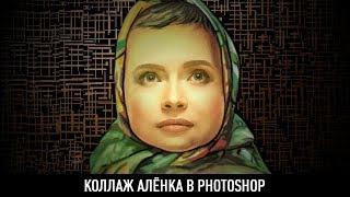 Коллаж Алёнка в photoshop