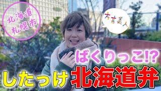 【北海道 方言】札幌出身者オススメのスープカレーも聞けちゃいました♪【方言美人】