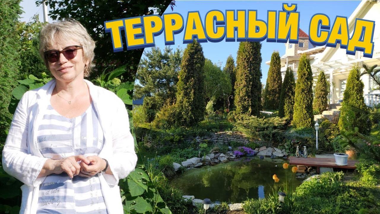Частный сад, террасирование,  подпорные стенки, беседа с ландшафтным дизайнером