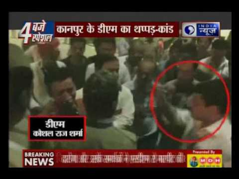 Fight between DM of Kanpur and Inspector