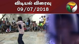 Vidiyal Viraivu | 09-07-2018 | Puthiya Thalaimurai TV