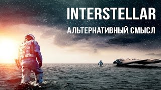 Интерстеллар трейлер. Альтернативный смысл