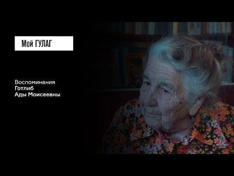 Готлиб А.М.: «Понятых не было: зашли – и он уехал»   фильм #73 МОЙ ГУЛАГ