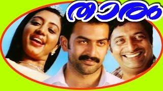 Thaaram | Super Hit Malayalam Full Movie | prithviraj & Gopika