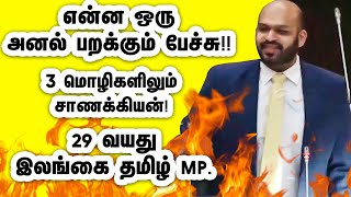 Shanakiyan best speech by a Tamil MP in decades| MP Shanakiyan TNA| A.R.Thiruchchethooran