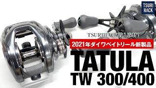 モンスター&ソルト対応!タトゥーラ TW 300/400 -2021年ダイワベイトリール新製品