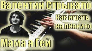 Валентин Стрыкало - Всё решено | урок на пианино