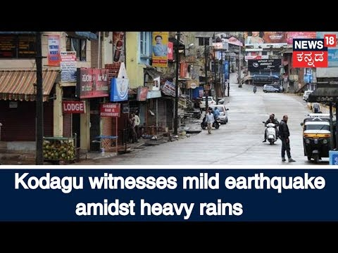 Earthquake Sends Shiver To Villagers, Tremors Felt In Parts Of Kodagu | July 9, 2018