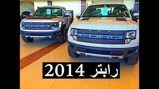 اسعار فورد  رابتر 2014  فورد F150  والمزيد من سيارات الحوض من فورد بتاريخ 1435\12\5