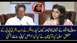 Imran Khan nay Bushra Manika Ne Shadi Ka Faisla Kyun Kia   Geo News 8jan 2017