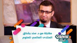 مقابلة مع د. سند بشناق - المنتدى العالمي للعلوم