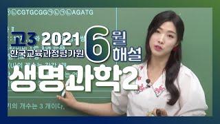 [2022학년도 고3 6월 모의평가 해설강의] 생명과학…