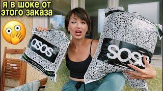 ASOS покупки одежды на ЛЕТО - ОСЕНЬ 2020 с ПРИМЕРКОЙ | ASOS HAUL | вещи на скидках | тренды осени
