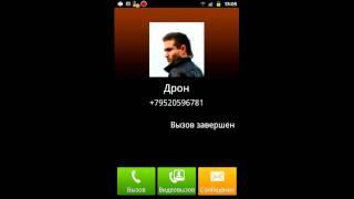 Отличная звонилка на Андроид- exDialer