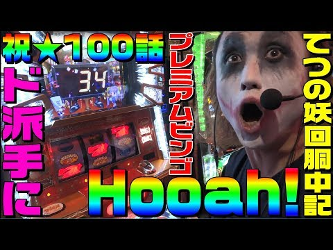 100Hooah!1GAME#100