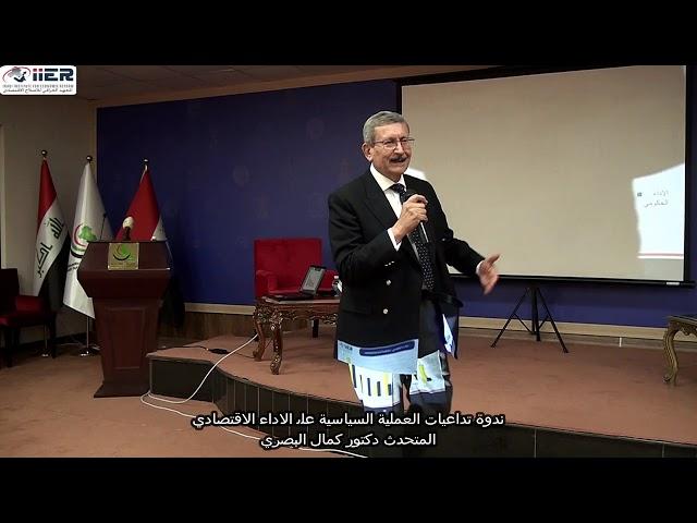 ندوة تداعيات العملية السياسية على الاداء الاقتصادي 201/4/14 كلمة د  كمال البصري