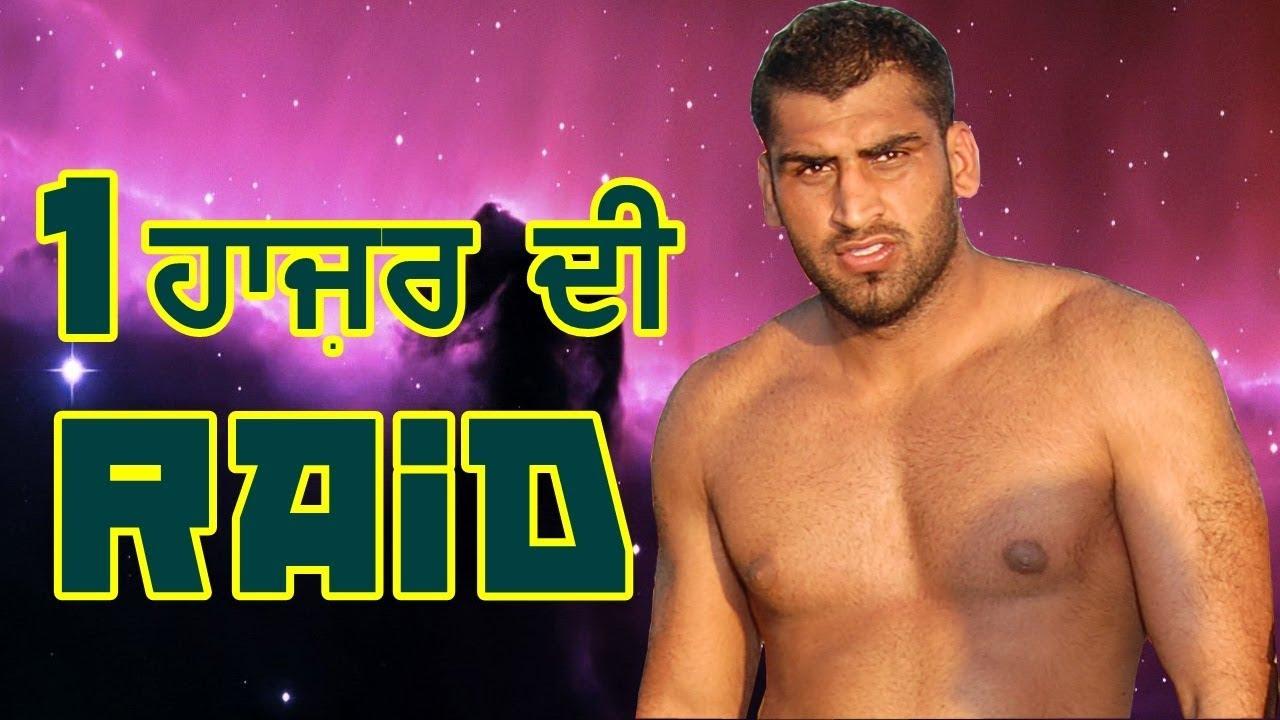 Sukhman Chohla Ek 1000 de Raid