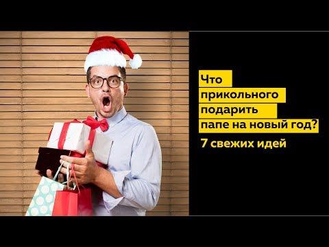 Видео Подарки для автомобилистов на новый год