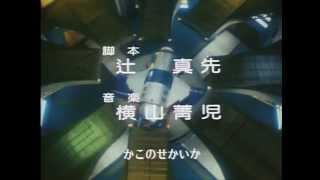 Koseidon  episodio 02 I Godomesu invadono la terra