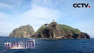 [中国新闻] 日韩贸易摩擦升级 韩日《军事情报保护协议》是否续签存变数 | CCTV中文国际