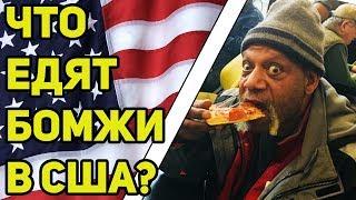 ЧТО ЕДЯТ БОМЖИ В США?