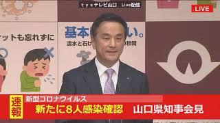 山口 県 コロナ ウイルス 速報 最新