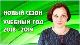 Учебный год 2018-2019. Новый сезон