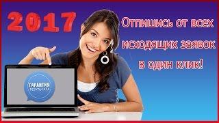 Как в один клик удалить все исходящие заявки в друзья ВКонтакте