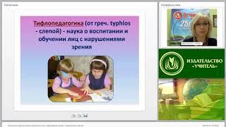 Психолого-педагогическая характеристика и образование детей с нарушениями зрения