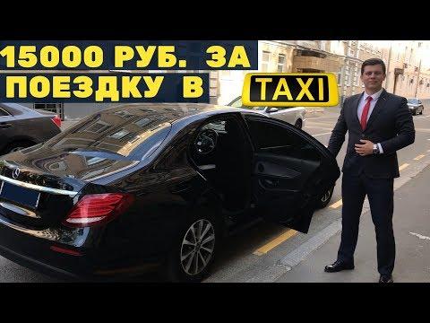 15000 рублей за поездку в такси. Бизнес такси Москва. (ВЫПУСК №20)