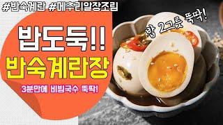 [먹방] 풍림푸드 반숙계란장, 메추리알 장조림으로 국수…